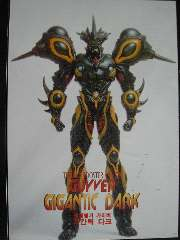 GUYVER GIGANTIC DARK      1/12