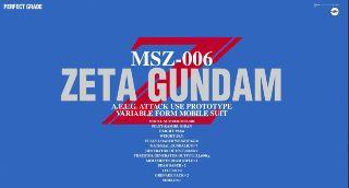 PG GUNDAM Z               1/60